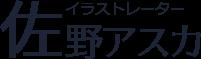 神戸のイラスト制作 アスカイラストレーション