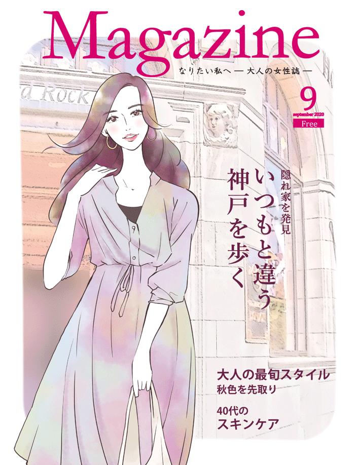 40代の女性誌の表紙イラスト